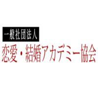 一般社団法人 恋愛・結婚アカデミー協会
