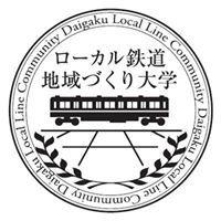 ローカル鉄道・地域づくり大学