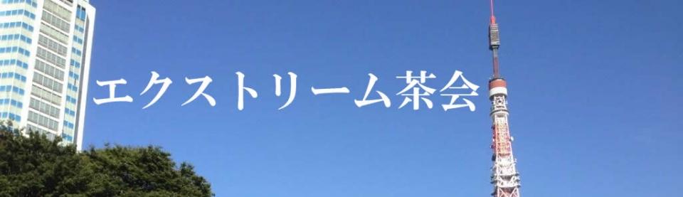 2014.01.06 出社前エクストリーム茶会 in 芝公園