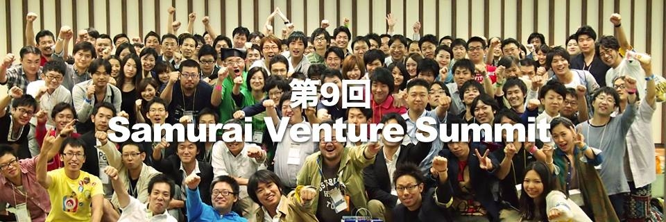 第9回Samurai Venture Summit