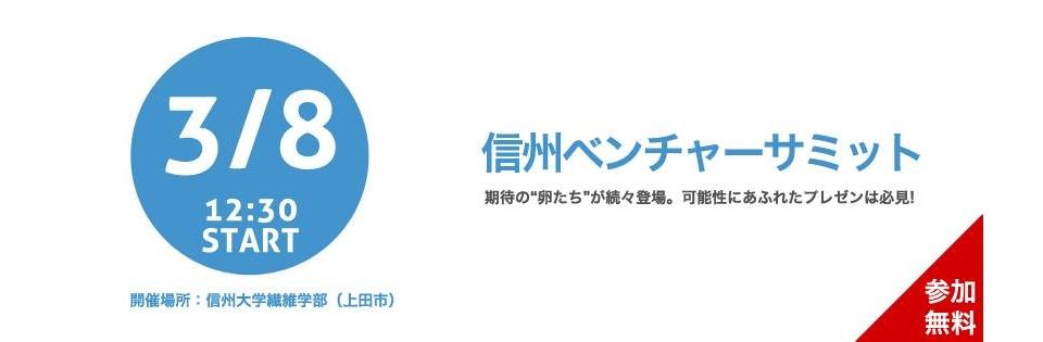 信州ベンチャーサミット 上田(ピッチ登壇者専用)