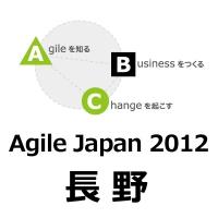 Agile Japan 2012 サテライト<長野>
