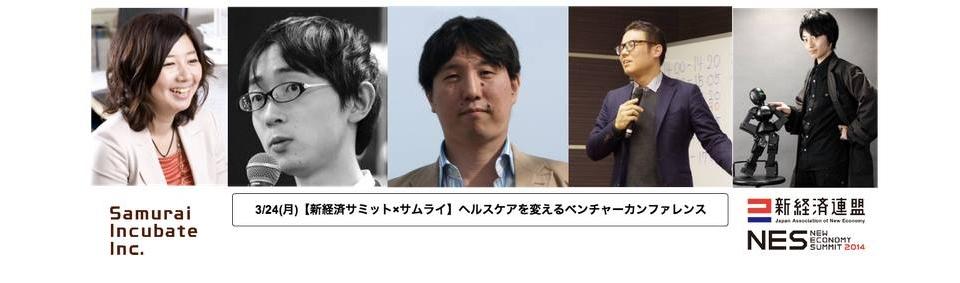 【新経済サミット×サムライ】ヘルスケアを変えるベンチャーカンファレンス(モノのインターネット編)