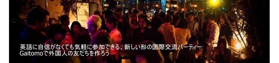【ボランティア募集】6月16日(土) 西麻布 シックでお洒落なNYスタイルのバーでGaitomo国際交流パーティー (集合時間18:30)