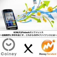 【好評につき増席!】Fintechカンファレンス