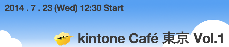 kintone Cafe 東京 Vol.1