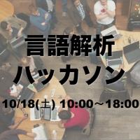 【懇親会も無料】「(株)エクシング」言語解析ハッカソン
