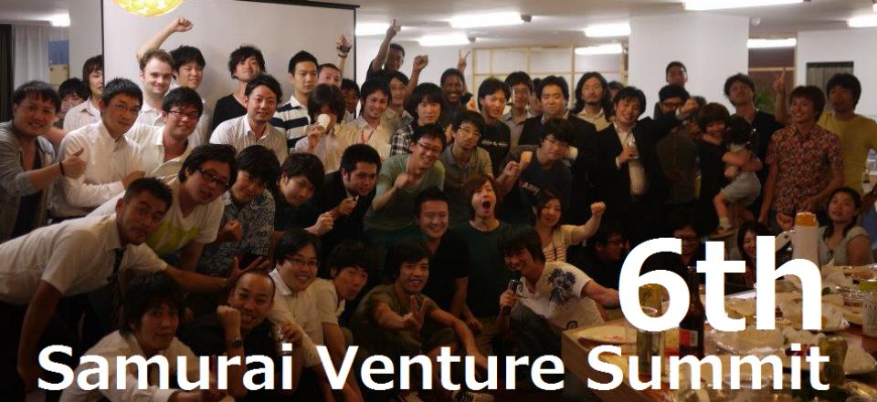 日本を動かす、スタートアップ最大の祭典。 第6回 Samurai Venture Summit