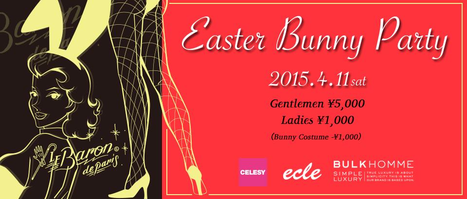 本日開催!飛び込み歓迎!Easter Bunny Party