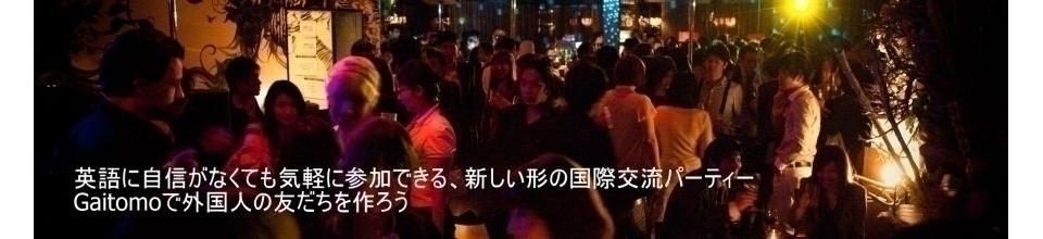 【ボランティア募集】3月31日(金) 麻布十番 目的別ブレスレットで出会い率アップのGaitomo国際交流パーティー(集合時間19:00)