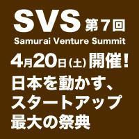 日本を動かす、スタートアップ最大の祭典。 第7回 Samurai Venture Summit