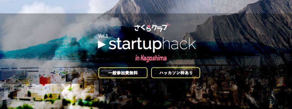 鹿児島で開催!スタートアップのお祭り「startuphack Kagoshima byさくらクラブ」