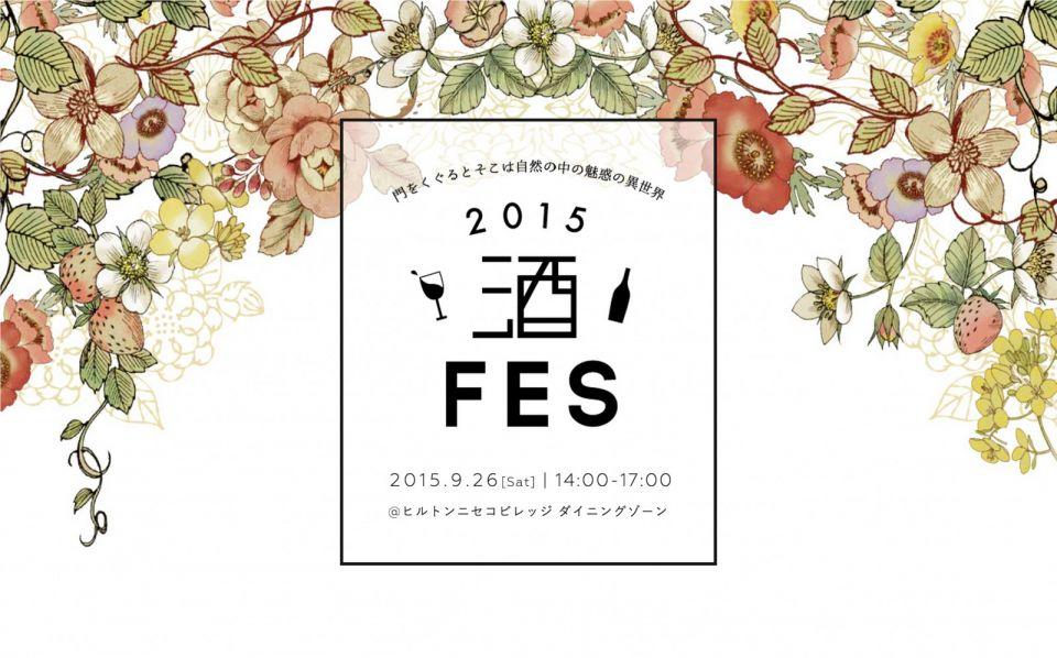 「北海道の食と酒のマリアージュを楽しむ一大イベント」酒FES2015