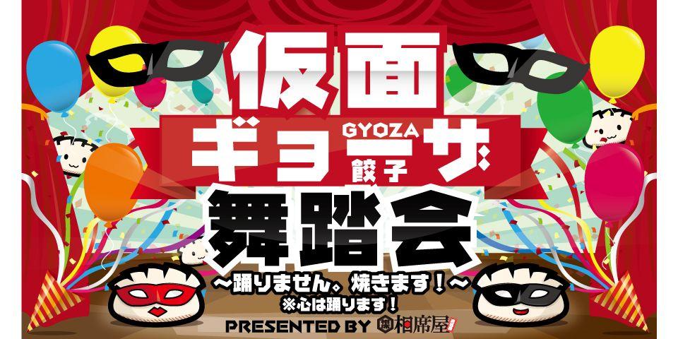 相席屋アンバサダー主催!学生限定イベント ~◆仮面餃子舞踏会◆※踊りません、焼きます!〜