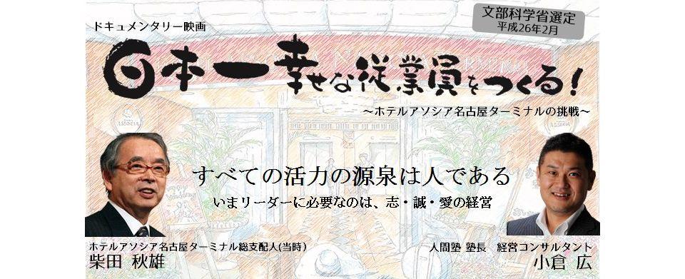 0730「日本一幸せな従業員をつくる!」上映会✕講演会✕対談(人間塾in東京)