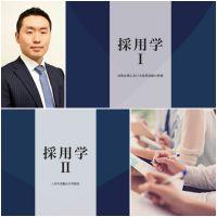 <10/11(水)渋谷開催>優秀人材の転職観と成長企業の採用力のノウハウ 〜「 採用学レポート」から導く〜【即戦力人材採用セミナー】