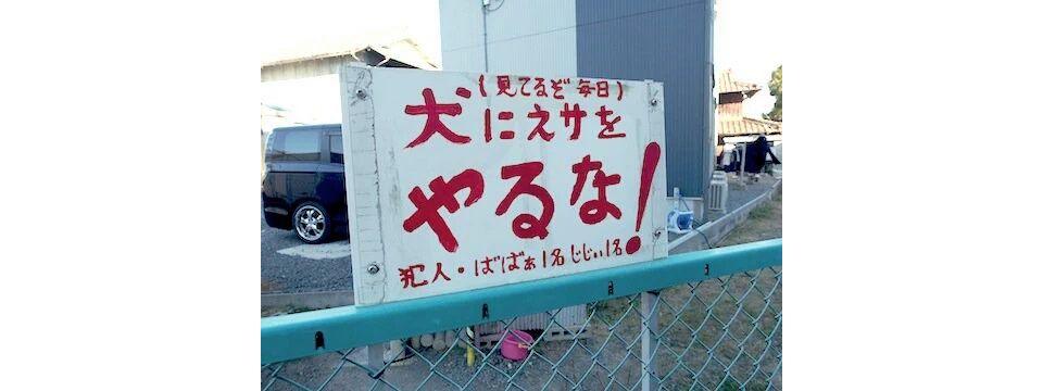 ミンガスの喋る変な日本語は 「貴様、犬にエサをヤるな!」 と聞こえる