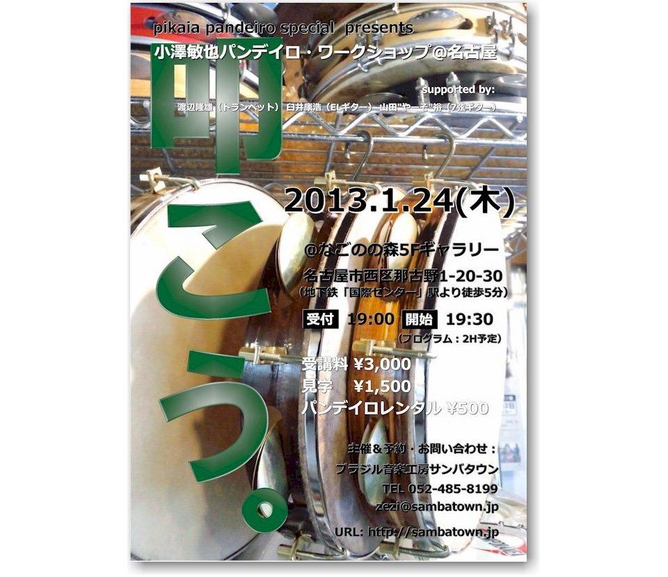 パンデイロワークショップ in 名古屋 講師:小澤敏也 - pikaia pandeiro special presents -