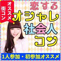 8/20(日)恋するオシャレ社会人コン@高崎 【大人気全国開催中!】