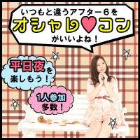 8/25(金)アフター6 de オシャレコン@松本 【大人気全国開催中!】