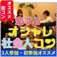 1/20(金)『社会人☆同世代』オシャレコン@松本【大人気全国開催中!】