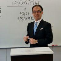 福岡開催【あがり症を根絶する!!】100人の前で話してもまったく緊張しない「メンタル・ボイストレーニング」実践セミナー