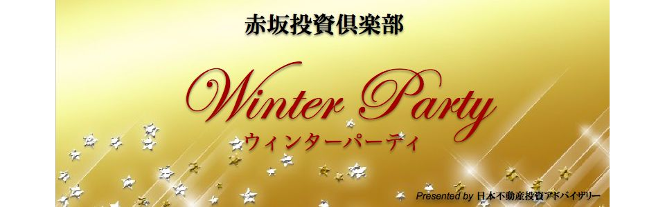 不動産投資家が一堂に会するセミナー付きウィンターパーティー【赤坂投資倶楽部】