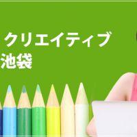 【現在8名】10/4(水)19:00~WEB・IT・デザイン・クリエイティブ交流会 in 池袋