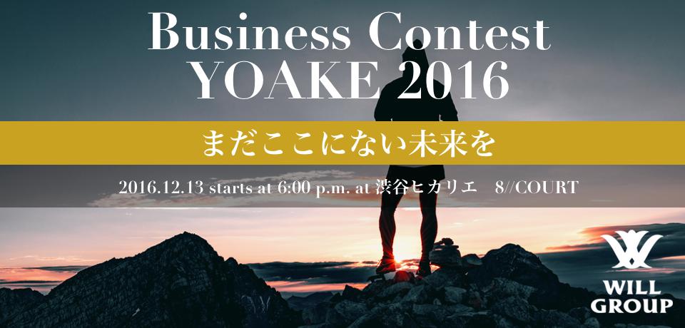 【ピッチバトル】ビジネスコンテストYOAKE2016
