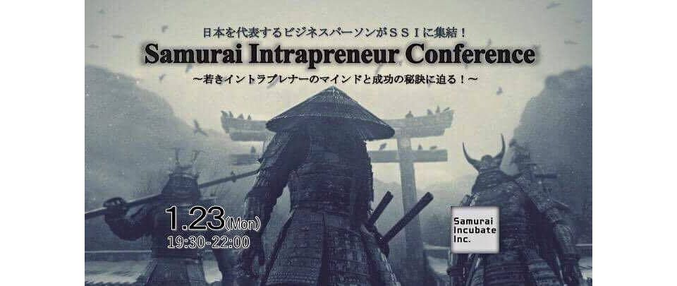 【Samurai Intrapreneur Conference vol.2】