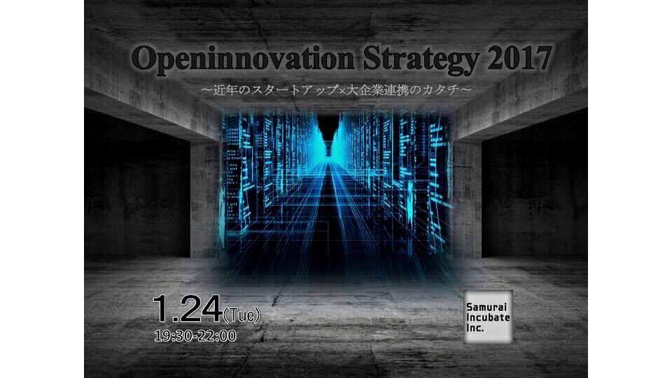 OpenInnovation Strategy 2017