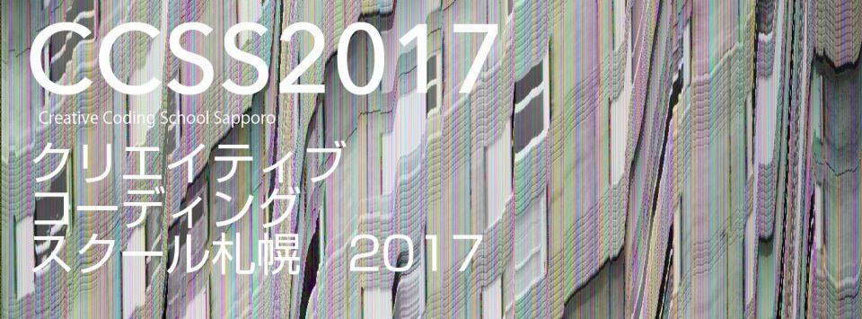クリエイティブコーディングスクール札幌 2017