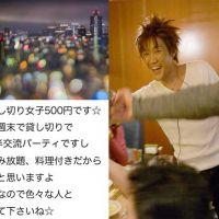 4.1新宿共催交流パーティ半立食☆BarR貸切☆毎回大盛況 男子4000円☆ 女子500円です