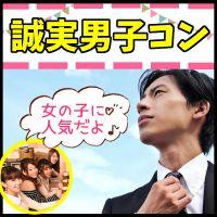 2/26(日)『誠実男子』&『甘えた女子』コン@甲府 【大人気全国開催中!】
