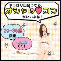 2/26(日)オトナ男子★甘えた女子コン@水戸 【大人気全国開催中!】