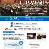 環境ビジネス研究会 エコリク2018