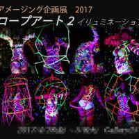 ロープアート2  アメージング企画展 2017 イリュミネーション&イリュージョン