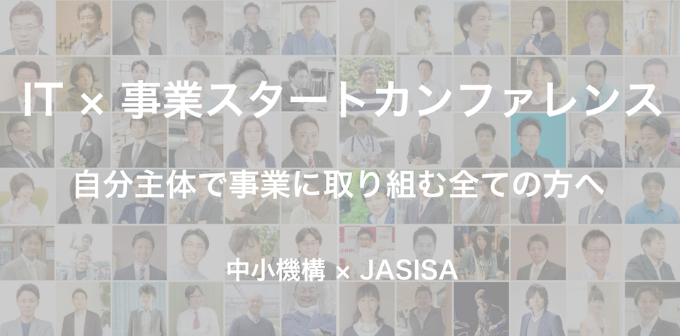 JASISA・中小機構主催「IT×事業スタートカンファレンス」宮城県仙台市編