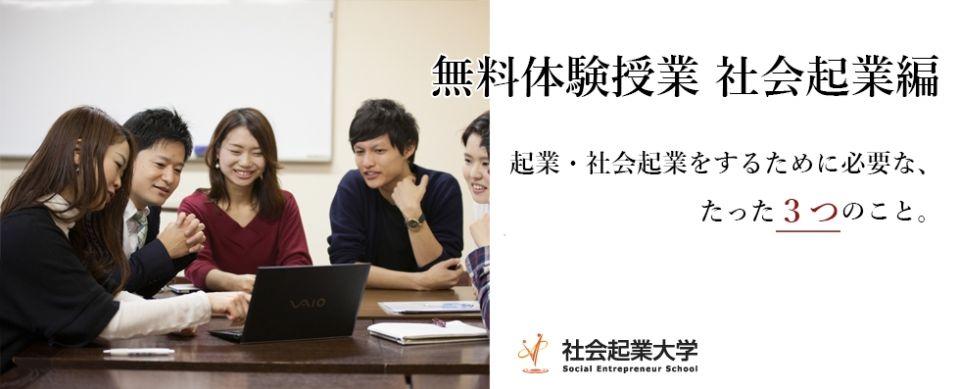 【本日開催!】【参加無料】体験授業 社会起業編 社会起業に必要なたった3つのこと。
