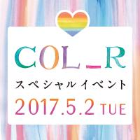 アニヴェルセル柏 Specialイベント すべての幸せをつなぐ時間『COL R(カラー)』