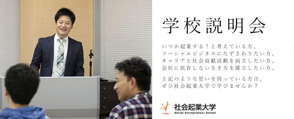 第16期生(2017年10月開講)募集中!社会起業大学 学校説明会&個別相談会