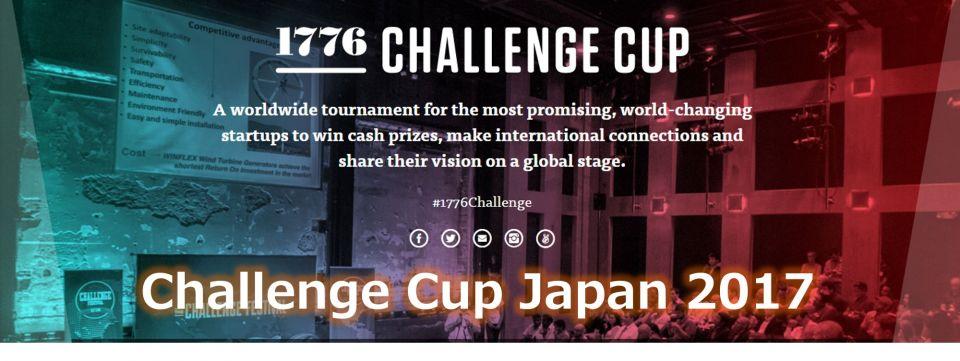 【東京①】Challenge Cup Japan 2017 事前説明会