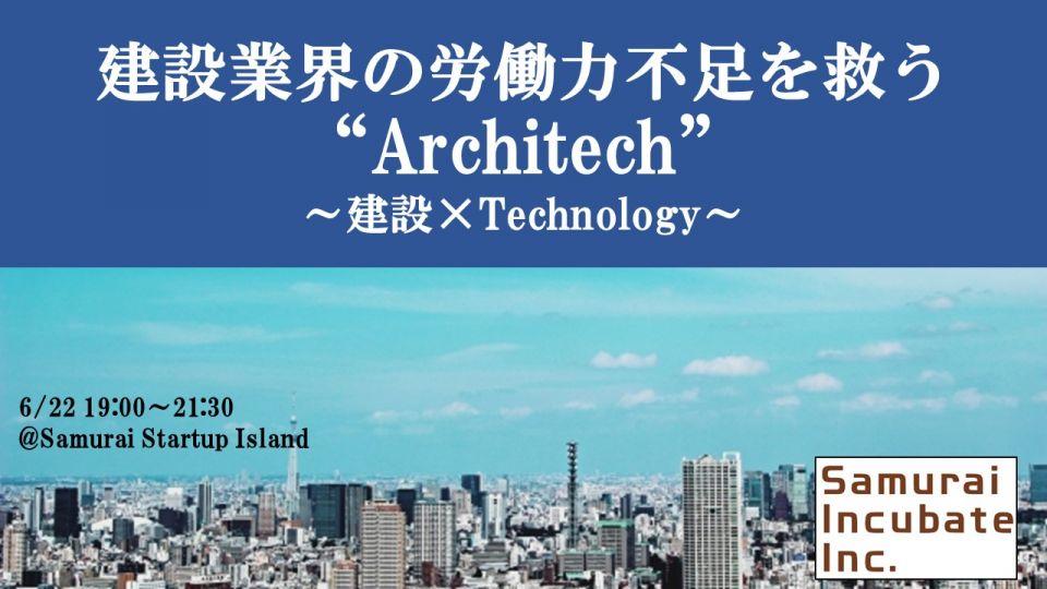 """建設業界の労働力不足を救う""""Architech"""""""