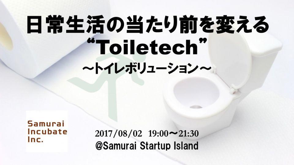 """日常生活の当たり前を変える""""Toiletech"""""""