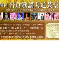 第一回 岩倉歌謡大道芸祭り