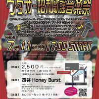 第一回ウタオー昭和歌謡音楽祭