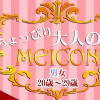 名古屋で街コンならmeicon【5~7種類以上のビュッフェ&デザート付3時間♪】★20歳から35歳までの社会人限定★9/24(日)12時55分~ちょっぴり大人のmeicon@栄