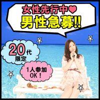 【メルマガ】8/13(日)『20代☆社会人』オシャレコン@松本【大人気全国開催中!】