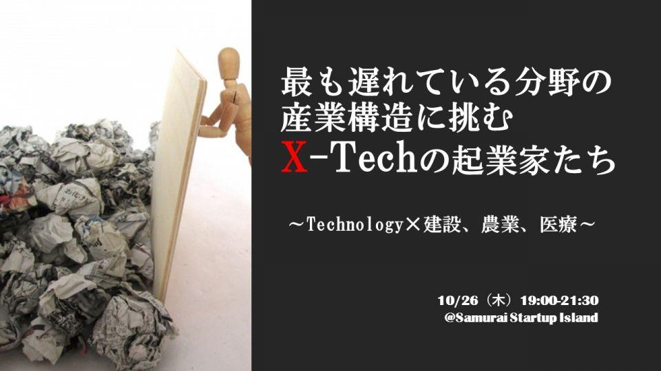最も遅れている分野の産業構造に挑む X-Techの起業家たち