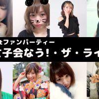 with-itファンパーティー「#女子会なう !・ザ・ライブ」